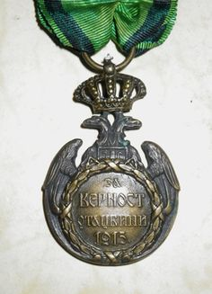 """""""Commemorative Medal for Loyalty to the Fatherland"""", Serbia - Europeana 1914-1918 CC-BY-SA"""
