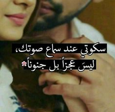Cute Love Quotes, Love Quotes For Him, Islamic Love Quotes, Arabic Quotes, Sweet Words, Love Words, Couple Tattoos Love, Roman Love, Into The Woods Quotes