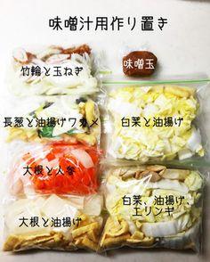 時短、冷凍、簡単、味噌汁用具材作り置き
