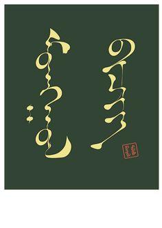 Mongolian Script - Уран бичлэг, Зураг - Community - Google+ Rune Symbols, Runes, Calligraphy Fonts, Caligraphy, Mongolian Script, Action Painting, Space Images, Zen Art, Italian Art