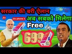 Hello, friend in this article we know that how to book Jio Phone 3 Specifications, how to book Jio phone it's all about price, booking online. Just watch this video. Mobile Phone Logo, Mobile Phone Shops, Mobile Phone Price, Mobile Phones, Medical Technology, Energy Technology, Science And Technology, Science Art, Technology Gadgets