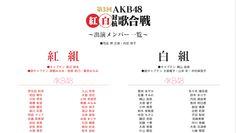 Alineaciones para el próximo AKB48 Kohaku Uta Gassen