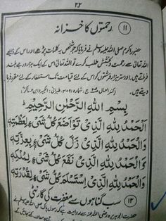 Duaa Islam, Islam Hadith, Islam Quran, Alhamdulillah, Islamic Phrases, Islamic Dua, Islamic Messages, Islamic Quotes On Marriage, Islamic Love Quotes