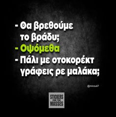 Q Funny Images With Quotes, Funny Quotes, Life In Greek, Word 2, Greek Quotes, True Words, Life Is Beautiful, Jokes, Wisdom