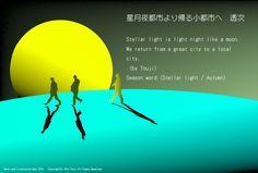「星月夜都市より帰る小都市へ」(透次)季語(星月夜・秋)   stellar light is light night like a moon we return from a great city  to a local city(by Touji)
