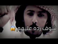 شاعر قالوله ديارك فيها حروب؛ شوف ردة عليهم 💔😢 - YouTube