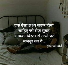 230 Best Motivational Picture of 2019 Hindi Good Morning Quotes, Hindi Quotes On Life, Spiritual Quotes, Hindi Shayari Life, Hindi Qoutes, Positive Quotes, People Quotes, True Quotes, Best Quotes