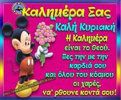 Good Morning, Decor, Buen Dia, Decoration, Bonjour, Bom Dia, Decorating, Deco, Embellishments