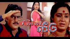 Chinna Veedu | K  Bhagyaraj Kalpana |  Tamil Comedy Full Movie