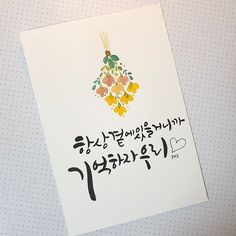 14번째 이미지 Caligraphy, Diy Cards, Poems, Watercolor, Lettering, Cute, Blog, How To Make, Pen And Wash