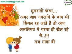 Navratri Funny Messages Navratri Messages, Funny Messages, Jokes, Funny Texts, Hilarious Texts, Lifting Humor, Chistes, Work Funnies, Hilarious Stuff