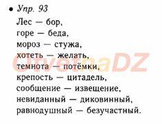 Русский язык 5 класс рабочая тетрадь Ладыженская