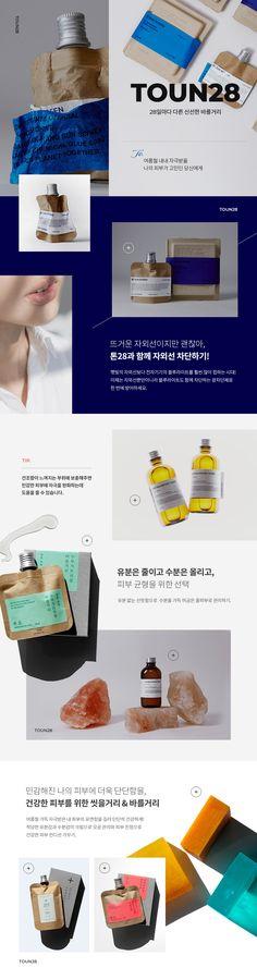 Web Design, Event Page, Landing Page Design, Event Design, Event Planning, Promotion, Shampoo, Layout, Cosmetics