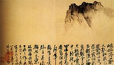 The Lonely Mountain : Shitao