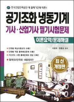공기조화 냉동기계기사 산업기사 필기시험문제 이.. :: 네이버블로그