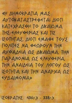 N21, Greek Quotes, Meaningful Quotes, Quotations, Greece, Knowledge, Jokes, Wisdom, Social Media