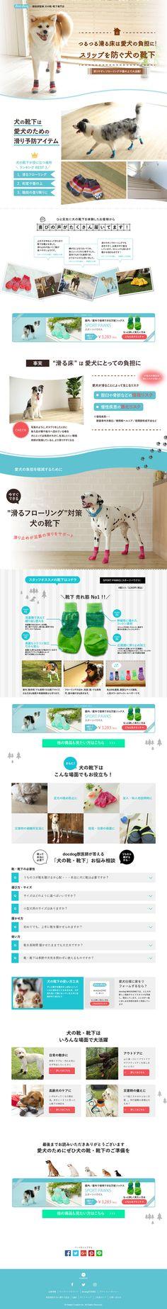 犬の靴下|WEBデザイナーさん必見!ランディングページのデザイン参考に(キレイ系)