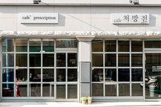 카페 처방전의 외관. ⓒ 김수지