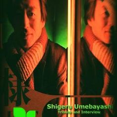 From City Lights Archives: A Tribute and an interview with film composer Shigeru Umebayashi!