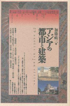 鹿島出版会 加藤祐三 アジアの都市と建築―29 exoticasian cities