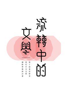 流轉中的文學研討會 [Visual Branding] - noonhappyhour