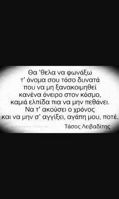 Τ.Λειβαδιτης Me Quotes, Poems, Cards Against Humanity, Thoughts, Love, Sayings, Beautiful, Greek Quotes, Greeks
