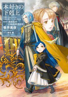 Ascendance of a Bookworm Anime Couples Manga, Manga Anime, Manhwa, Free Novels, Anime Art Fantasy, Cool Anime Guys, Manga Covers, Manga Illustration, Illustrations