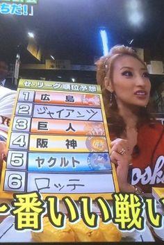 【朗報】加藤沙里さん、他のカープ女子(笑)なんかよりよっぽど大人だったwwww : VIPワイドガイド