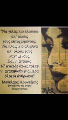 Να γελάς . . Να κλαίς . . Και ν'αγαπάς........... Poetry Quotes, Words Quotes, Life Quotes, Sayings, Meaningful Quotes, Inspirational Quotes, Favorite Quotes, Best Quotes, Proverbs Quotes