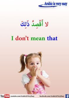Arabic Verbs, Arabic Sentences, Learning English For Kids, English Language Learning, Learn English Words, English Lessons, Improve Your Vocabulary, Language And Literature, Arabic Language
