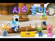 [HD] 뽀로로와 시소놀이 with Pororo宝露露,Popolo, Пороро, ポロロ,เกาหลี