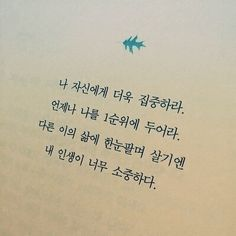Let's add our good comment! Wise Quotes, Famous Quotes, Book Quotes, Motivational Quotes, Korean Text, Korean Phrases, Korea Quotes, Learn Hangul, Korean Writing