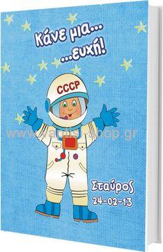 Βιβλίο ευχών - Αστροναύτης