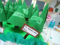 το δάσος μας δίνει...μακέτα