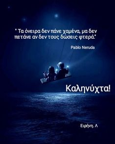 Greek Quotes, Movie Quotes, Good Night, Wish, Words, Movie Posters, Movies, Fashion, Film Quotes