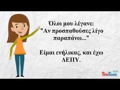 ΔΕΠΥ στον Ενήλικα: Πώς είναι; - YouTube Knowledge, Family Guy, Guys, Fictional Characters, Youtube, Fantasy Characters, Sons, Youtubers, Boys
