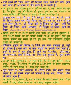 Bhagavad Gita Quotes in Hindi with Pictures - Shri Krishna Sayings Success Quotes And Sayings, Famous Quotes About Success, Motivational Thoughts In Hindi, Message Quotes, Inspirational Quotes Pictures, Time Quotes, Hindi Quotes, Quotations, Spiritual Quotes About God