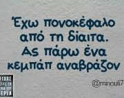 Μετάβαση στο Post Sarcastic Quotes, Funny Quotes, Sisters Of Mercy, Bright Side Of Life, Word 2, Greek Quotes, Just Kidding, True Words, Puns