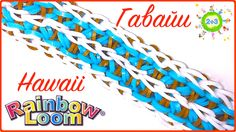 Гаваи из резинок на станке Hawaii Rainbow loom bands tutorial for kids DIY