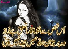 Ahmad Faraz Poetry Collection in Urdu Font Images for Facebook Posts | Poetry