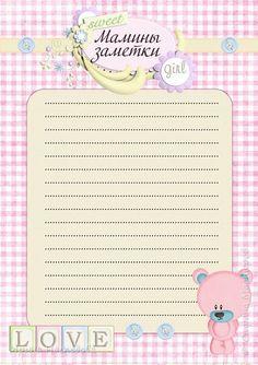 """Набор страничек """"Sweet Girl"""" формат А-5, в наборе 17 страниц. !!!!Странички ТОЛЬКО для личного пользования!!! Продажа набора ЗАПРЕЩЕНА!!! фото 5"""