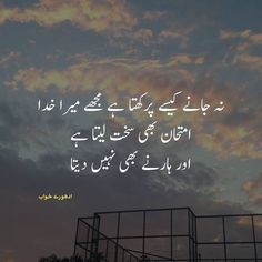 Urdu Quotes, Poetry Quotes, Qoutes, Islamic Messages, Islamic Quotes, Allah Loves You, Urdu Love Words, Cute Love Gif, Best Urdu Poetry Images