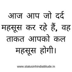 Motivational Status In Hindi Motivational Status In Hindi, Status Hindi, Math Equations