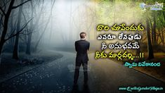 Inspirational quotes of swami vivekananda in telugu Time Love Quotes, Good Work Quotes, In Loving Memory Quotes, Need Love Quotes, First Love Quotes, Life Quotes, Quotes Quotes, Anniversary Quotes For Boyfriend, Romantic Quotes For Boyfriend