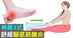 下床踩地就腳痛?恐是「骨刺」造成的「腳底筋膜炎」,在家自練「伸展3式」免開刀!