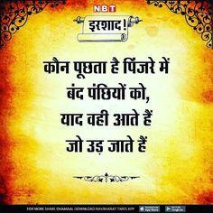Shayari of the day!! #hindithoughts #hindi #hindiQuotes #Motivational #Inspiration #Suvichar #ThoughtOfTheDay #MotivationalQuotes #shayari