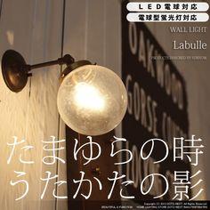 ウォールライト ブラケット アンティーク おしゃれ 南欧 ガラス。「たまゆらの時 うたかたの影」ウォールライト Labulle FC-WSA321