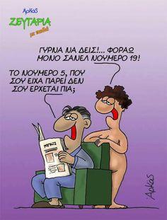 Newsone | Το σκίτσο του Αρκά για την Ελλάδα που συγκέντρωσε 25.000 likes (εικόνες) | Newsone.gr