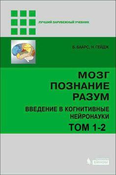Баарс Б., Гейдж Н. - Мозг, познание, разум: введение в когнитивные нейронауки. В 2 томах [2014] pdf
