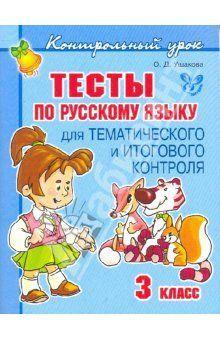 Тесты по русскому языку для тематического и итогового контроля. 3 класс Ольга Ушакова